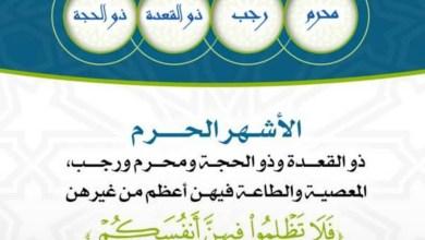 Photo of عدد الأشهر الحرم وسبب تسميتها