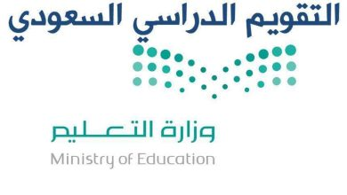 Photo of التقويم الدراسي الجديد بعد التعديل لبقية العام الدراسي ١٤٤٠/ ١٤٤١ هـ