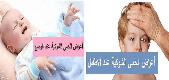 الحمى الشوكية عند الأطفال