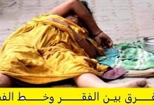Photo of الفرق بين الفقر وخط الفقر