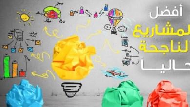 Photo of 6 أفكار مشاريع تطوعية ناجحة