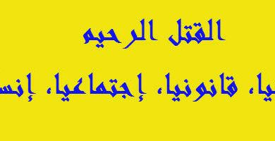 Photo of ما هو القتل الرحيم