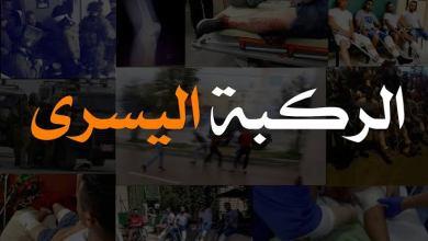 Photo of الم الركبة اليسرى من الجنب أسباب وعلاج