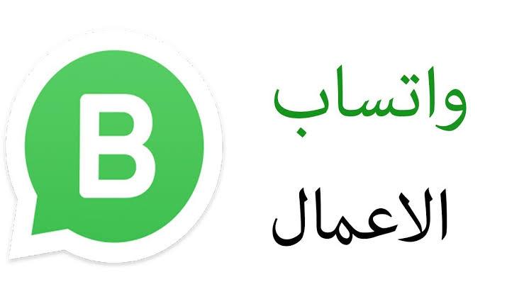 Photo of معلومات عن حساب الواتساب التجاري