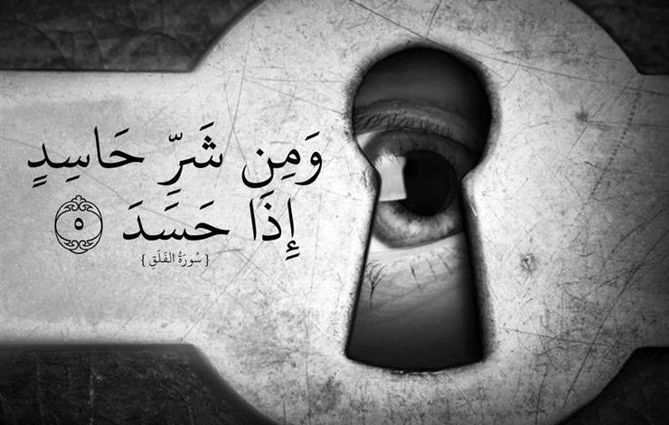 Photo of كيف تحصن نفسك و أولادك من الحسد و العين