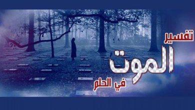 Photo of تفسير حلم الموت في كل حالاته ولجيمع الأشخاص