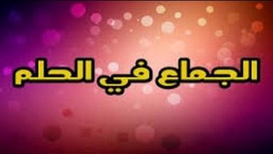 Photo of تفسير رؤية الجماع في المنام لابن سيرين