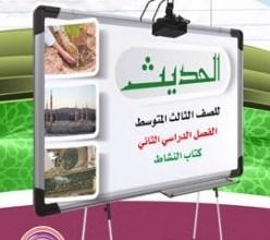 Photo of اربط بين عمل ابى الدرداء وحديث انس