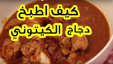 Photo of وصفة طاجن الدجاج بطرق مختلفة لرجيم الكيتو