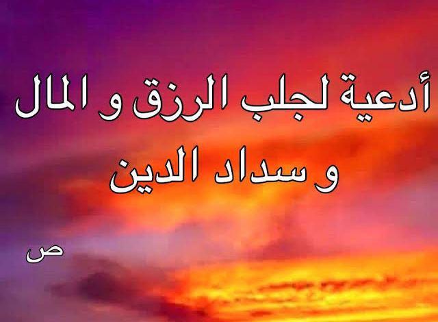 Photo of اجمل دعاء لسداد الديون و التوسعة في المعيشة