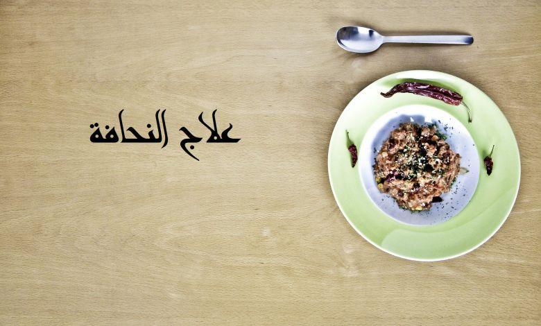 Photo of نظام رجيم خاص للتسمين لمحاربة النحافة