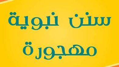 Photo of سنن منسية يجهلها الكثير من المسلمين (4)