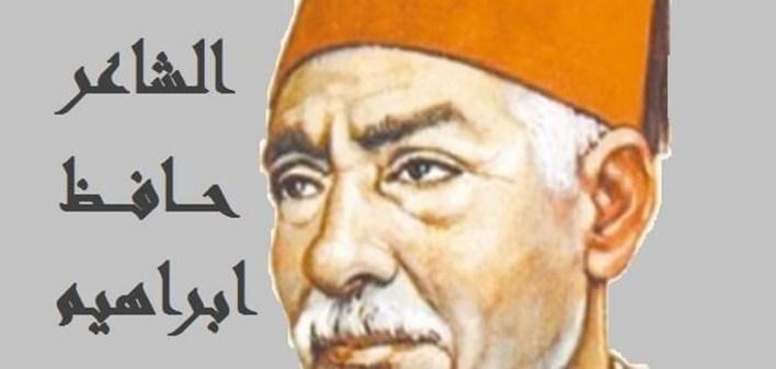 حافظ ابراهيم عن الاخلاق