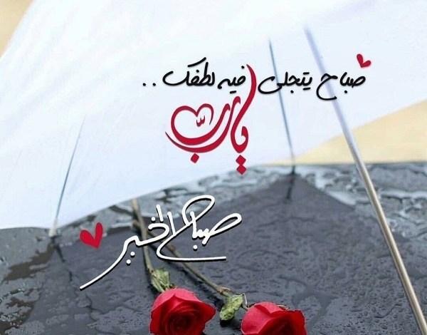 Photo of صباج الخير صور جديدة