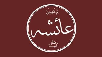 Photo of ما هي أهم صفات السيدة عائشة أم المؤمنين زوجة الرسول