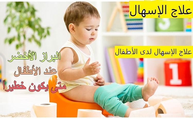 Photo of علاج الاسهال عند الأطفال وخروج البراز غير متماسك