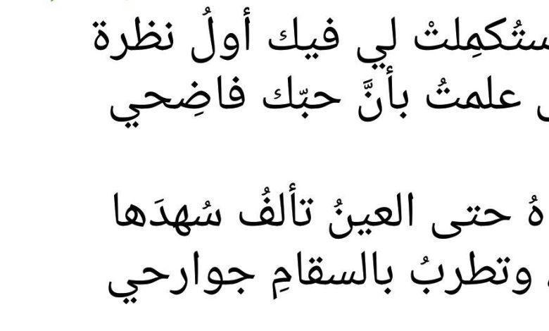 Photo of أجمل قصائد وأشعار الغزل العذري