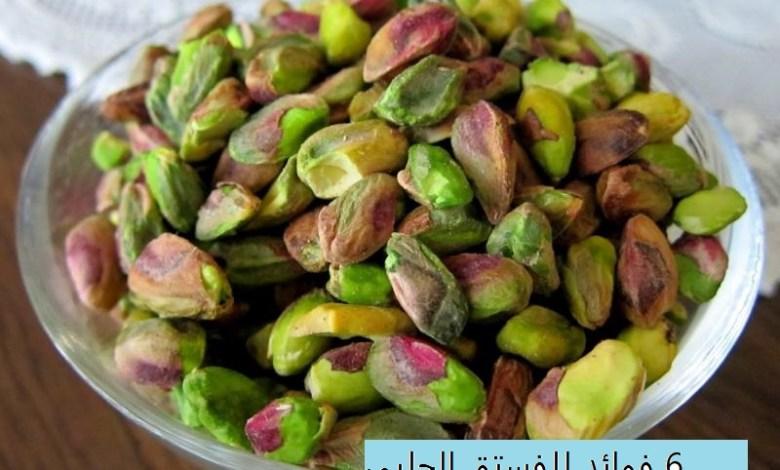 Photo of 6 فوائد صحية عند أكل الفستق الحلبي
