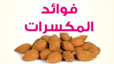 Photo of فوائد اللوز للرجال