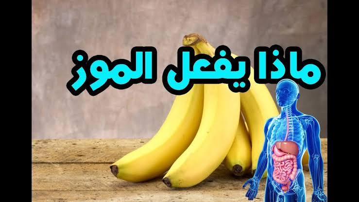 الموز للجسم