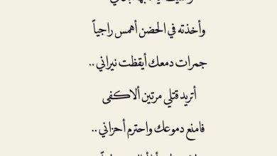 Photo of قصائد و أبيات في شعر الاعتذار للحبيب