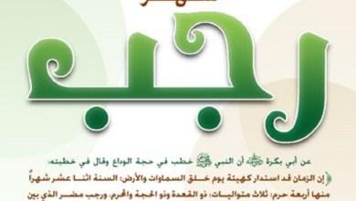 Photo of أدعية مكتوبة لشهر رجب