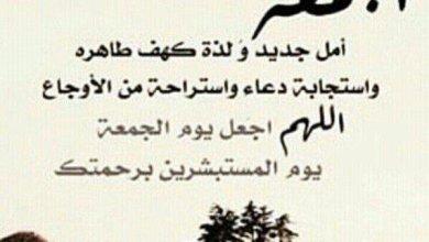 Photo of اجمل 40 عبارة جديدة عن يوم الجمعة قصيرة ومعبرة