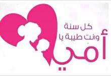 Photo of أجمل العبارات والكلمات عن حب الأم بمناسبة عيد الأم