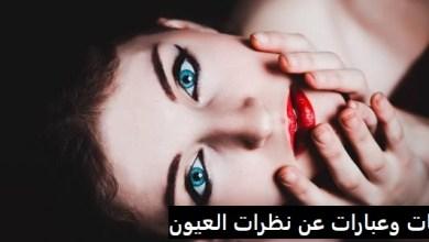 Photo of عبارات عن نظرات العيون