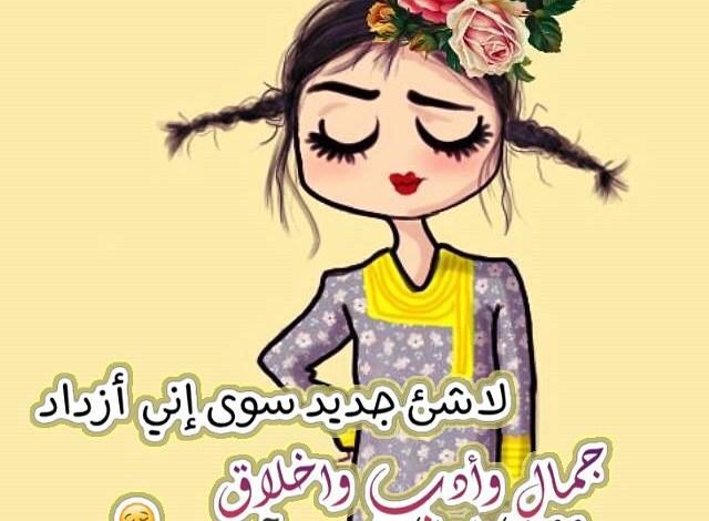 Photo of خلفيات بنات للواتس آب 2020 ولا احلى