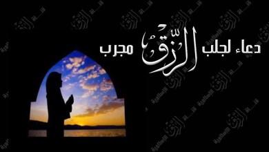 Photo of أدعية لجلب البركة والرزق