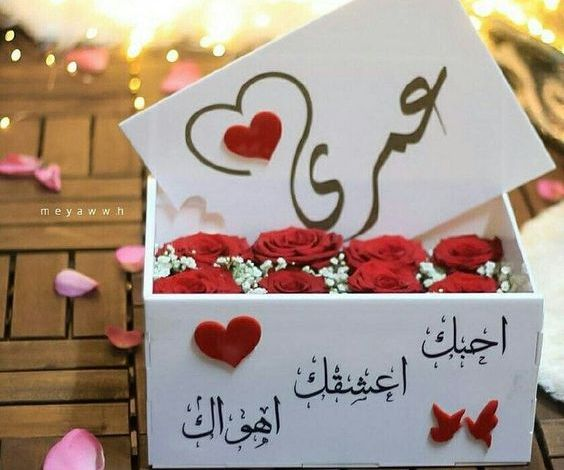 Photo of صور حب رومانسية ,أرق صور الحب مكتوب عليها