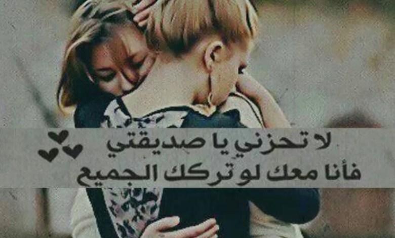 Photo of صور جميلة عن الصداقه