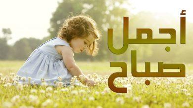 Photo of أجمل الأذكار الصباحية والعبارات المباركة
