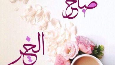 Photo of أجمل صور صباح الخير لعام 2020