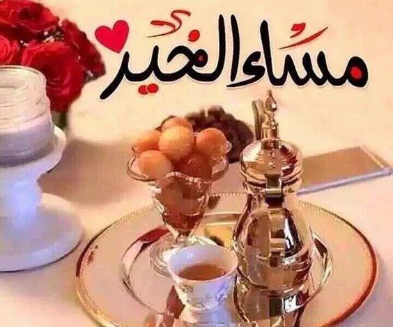 Photo of صور مساء الخير , عبارات جميلة عن مساء الخير