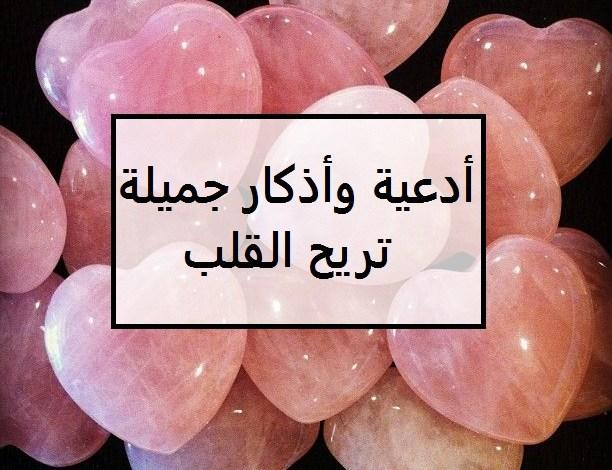 Photo of أدعية وأذكار جميلة تريح القلب