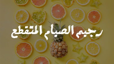 Photo of رجيم الصيام المتقطع لإنقاص الوزن سريعا