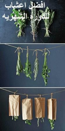 علاج آلام الدورة الشهرية بالأعشاب بمكونات منزلية
