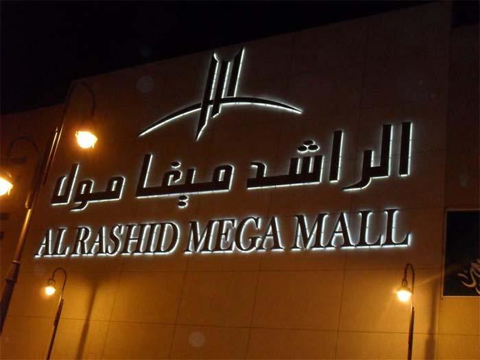 افضل مولات و مراكز تسوق في المدينة المنورة .