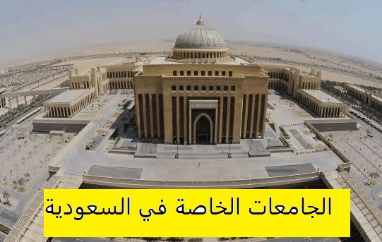 الخاصة في السعودية