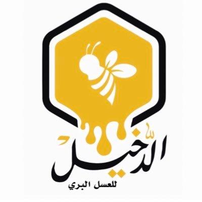 الدخيل للعسل البري