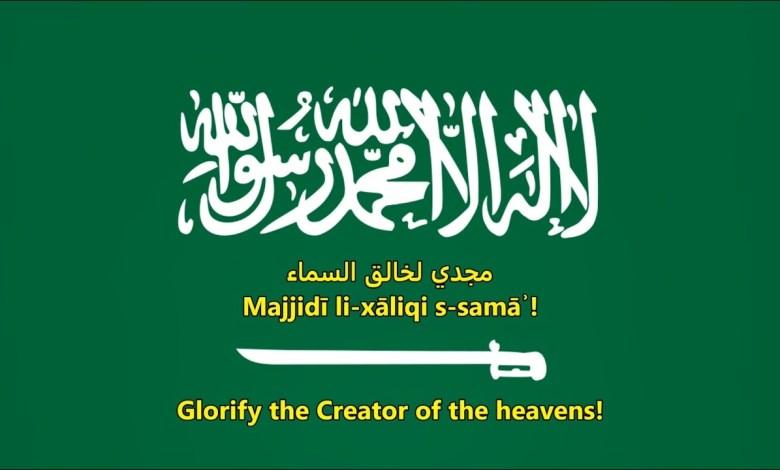 Photo of السلام الملكي السعودي مكتوب