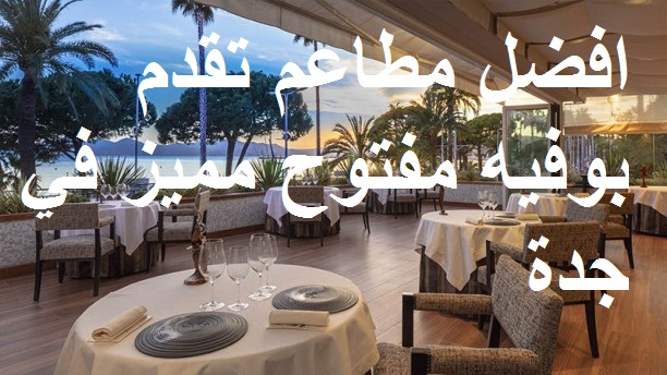 افضل مطاعم تقدم بوفيه مفتوح مميز في جدة