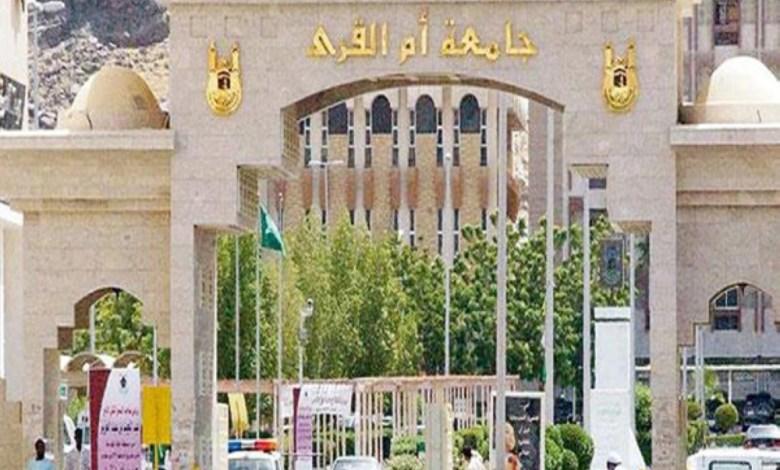 Photo of افضل 8 جامعات سعودية معتمدة دوليا 2020