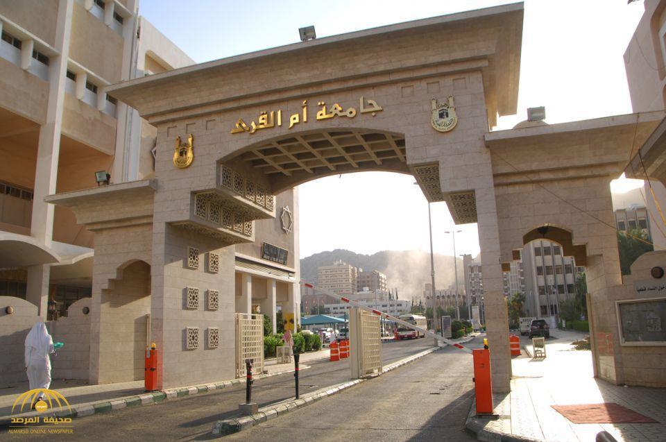 الجامعات في المملكة العربية السعودية