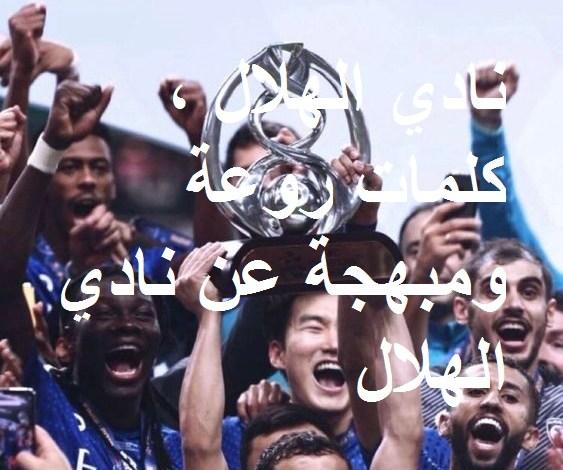 Photo of نادي الهلال , كلمات روعة ومبهجة عن نادي الهلال