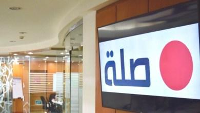 Photo of اهم 5 معلومات عن شركة صلة السعودية في الرياض