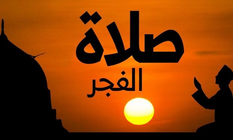 Photo of رسائل صباحية لصلاة الفجر , صور تذكير بأهمية صلاة الفجر