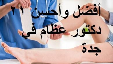 Photo of أفضل وأحسن 21 دكتور عظام في جدة